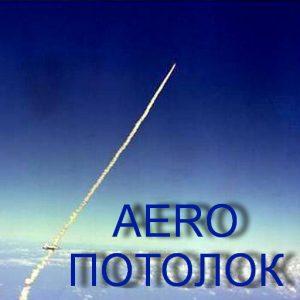лого аэропотолок